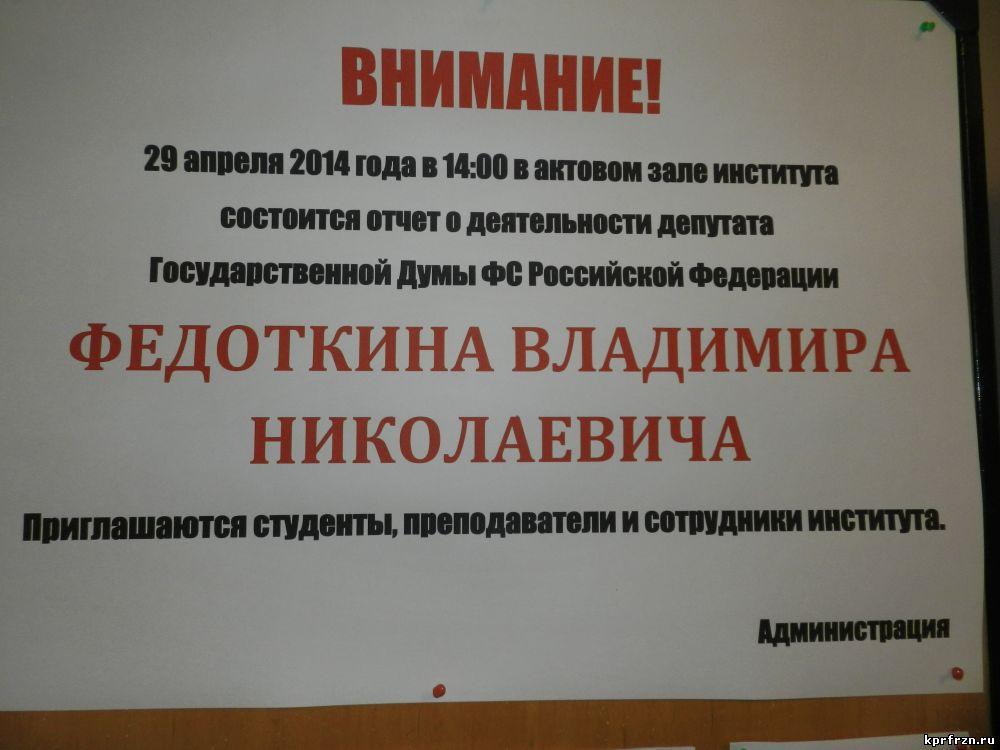 В.Н. Федоткин провел встречу-отчет с преподавателями и студентами Рязанского института (филиала) МАМИ (Политех)