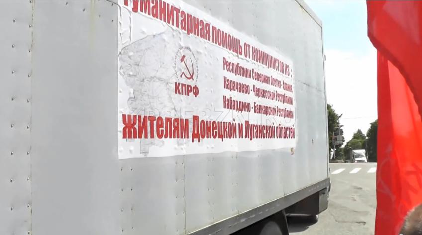 Состоялось очередное заседание центрального штаба КПРФ по оказанию гуманитарной помощи Луганской и Донецкой Народным Республикам