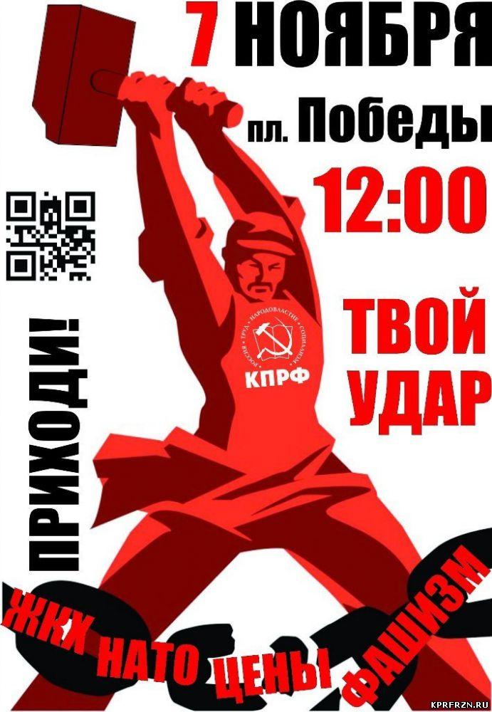 Приходите на демонстрацию 7 ноября!