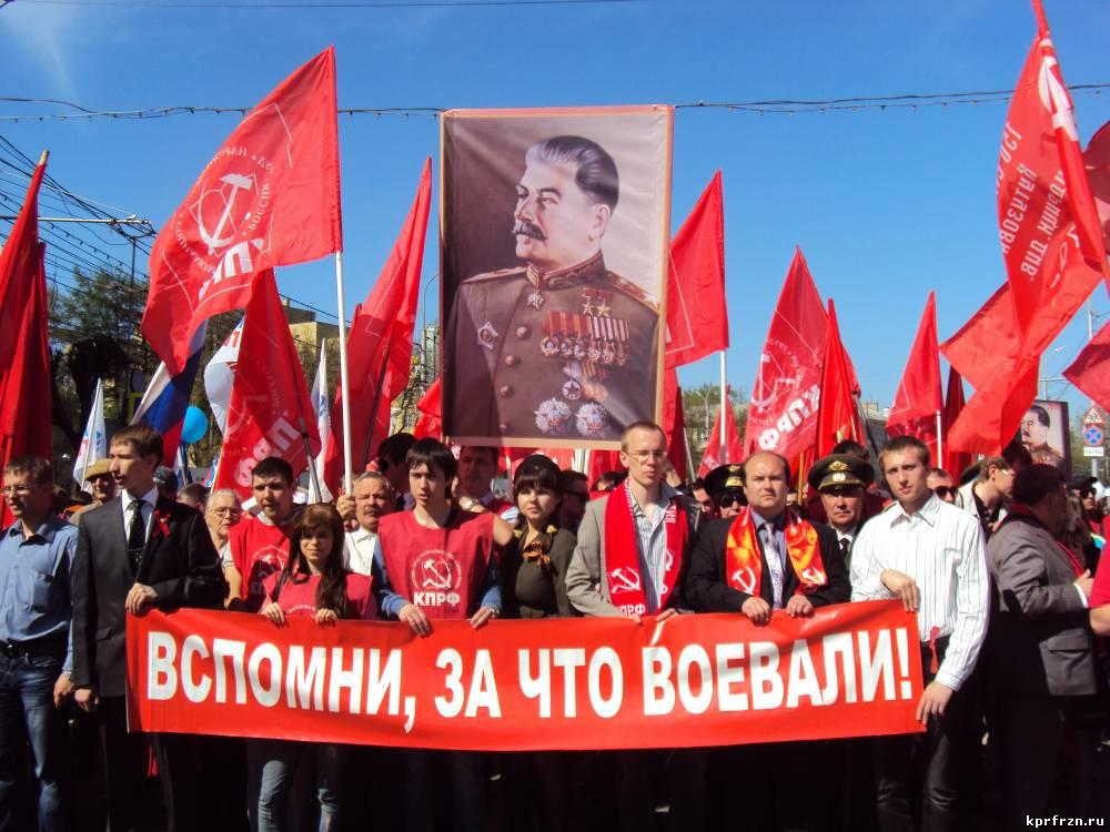 Празднование 9 мая в Рязани. Шествие КПРФ.