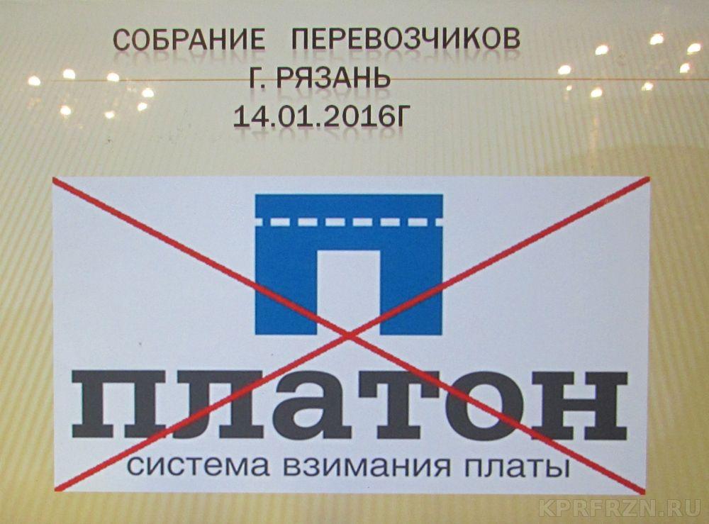 В Рязани создали региональный союз перевозчиков. Фоторепортаж