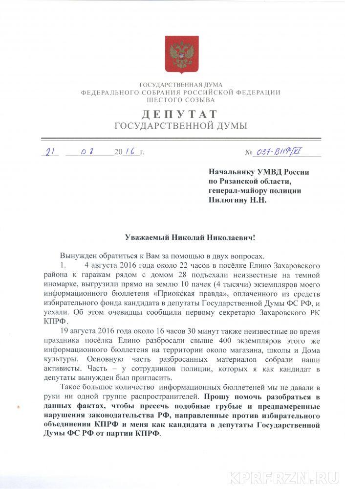 Выборы в Рязани. Провокация против коммунистов.