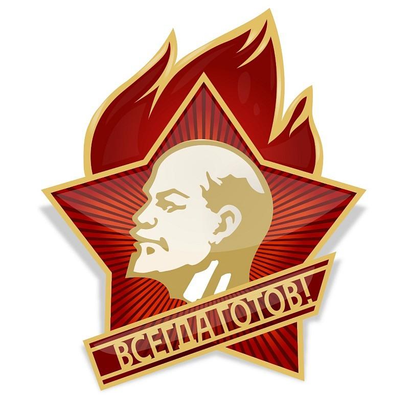 19 МАЯ в 09:00 на пл. Ленина пройдёт торжественная линейка, посвященная 90-летию Пионерской организации