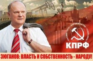 Г.А. Зюганов: Правительство проводит курс имени Гайдара и Кудрина.
