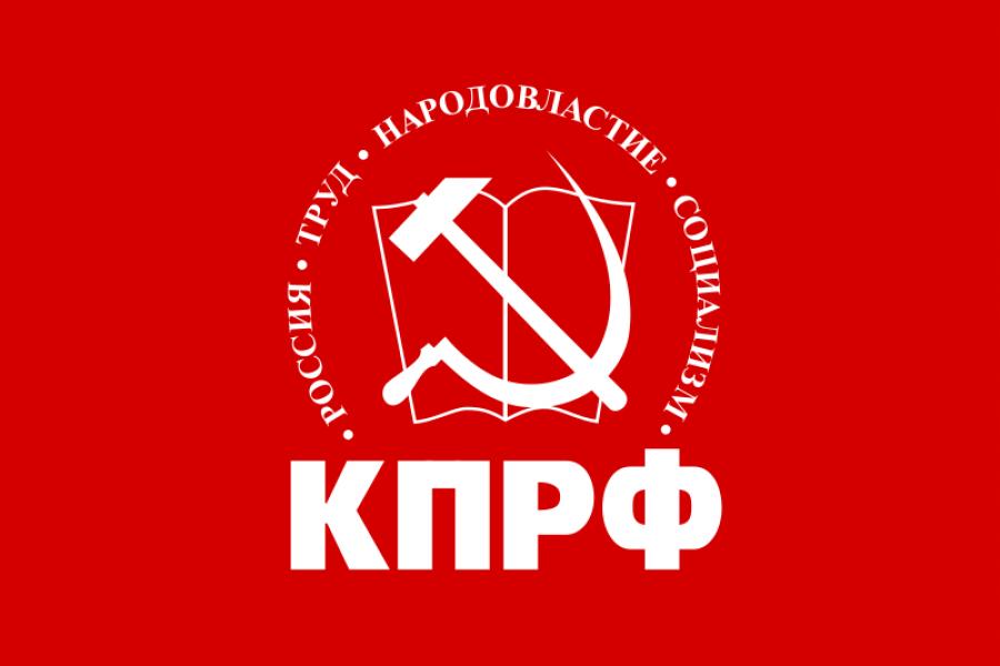 Покончить с политическими расправами! Заявление XIII (июньского) Пленума Центрального Комитета КПРФ