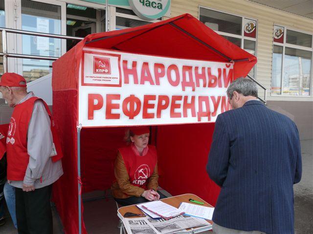 29 Апреля коммунисты провели пикеты