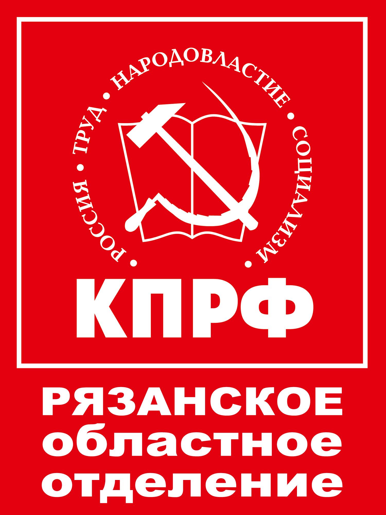 Заявление Бюро Рязанского обкома КПРФ: ЭТО НЕ ВЫБОРЫ. ЭТО СПЕЦОПЕРАЦИЯ!
