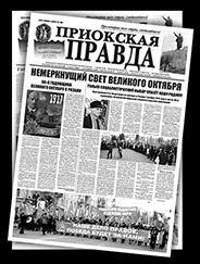 """Последний выпуск газеты """"Приокская правда"""""""