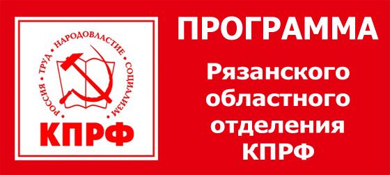 Программа Рязанского областного отделения КПРФ на выборах 13 сентября 2015 года в Рязанскую областную Думу VI созыва