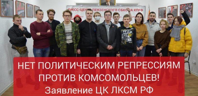 Нет политическим репрессиям против комсомольцев! Заявление ЦК ЛКСМ РФ