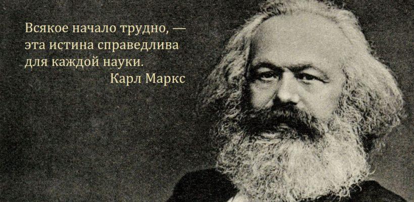 Маркс современен всегда