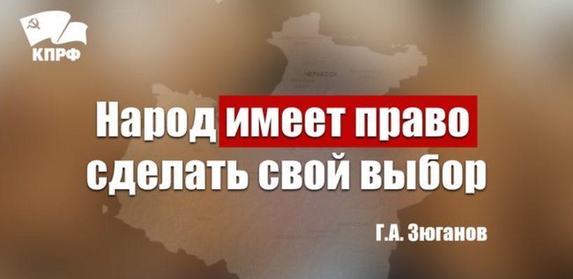 Верховный суд восстановил КПРФ на выборах в Карачаево-Черкесии