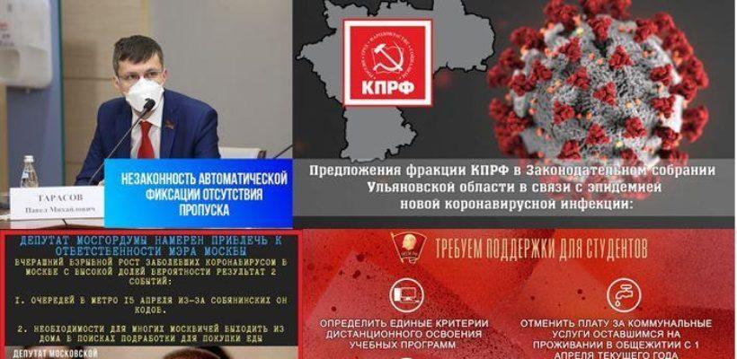 КПРФ и «коронавирусная повестка»: рейтинг вовлеченности региональных отделений партии за 1-30 апреля 2020 года