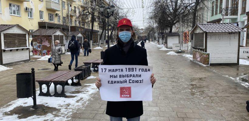 Рязанские коммунисты вышли на одиночные пикеты в честь 30 летней годовщины референдума «За сохранение СССР»