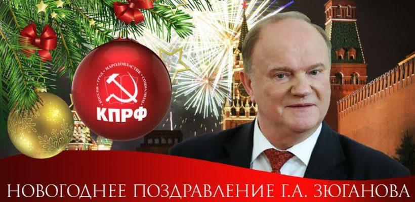 Поздравление Г.А. Зюганова с наступающим 2019-м годом