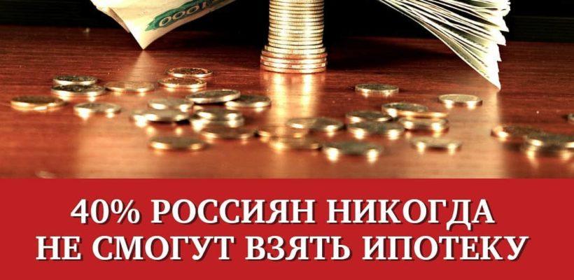 40% россиян никогда не смогут взять ипотеку