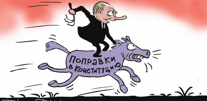 Пиррова победа Кремля над Конституцией