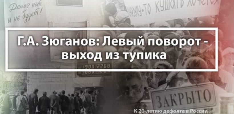 Г.А. Зюганов: Левый поворот - выход из тупика