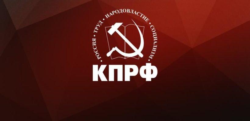 Рязанские коммунисты «сверили часы»