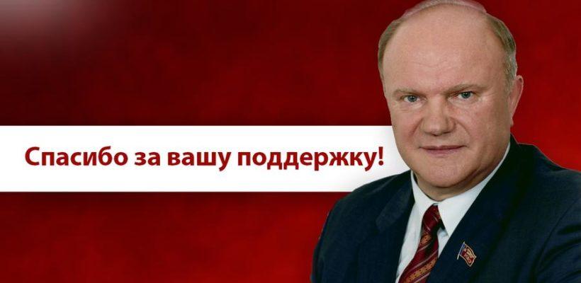 Г.А. Зюганов: Спасибо за вашу поддержку!