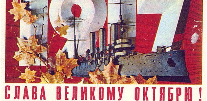 Поздравление Рязанского обкома КПРФ с днём Великой Октябрьской социалистической революции