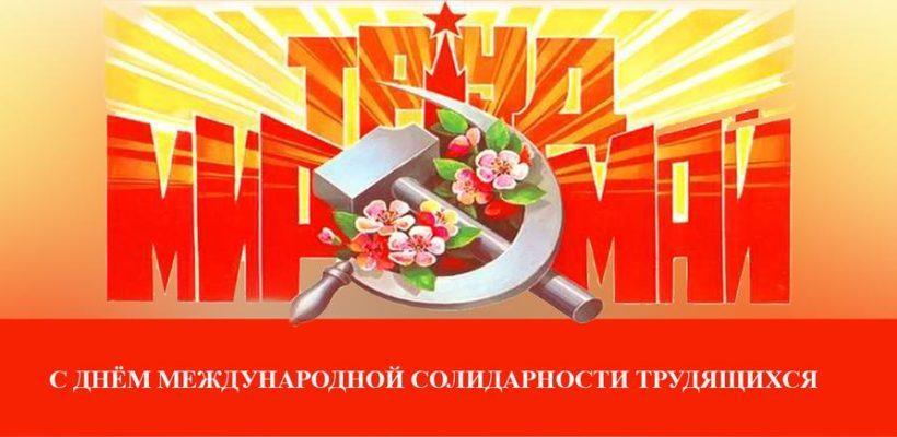 Г.А. Зюганов: С Днём международной солидарности трудящихся