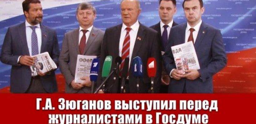 Г.А. Зюганов: «Мы сумеем опрокинуть эту криминальную группировку, которая душит лучшее в стране хозяйство»