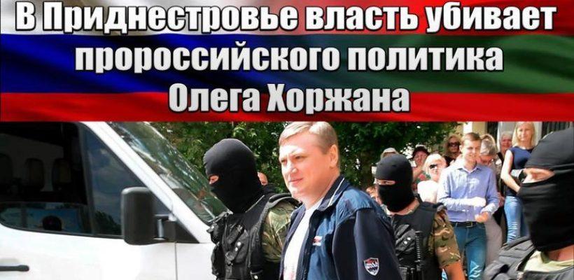 В Приднестровье власть убивает пророссийского политика Олега Хоржана