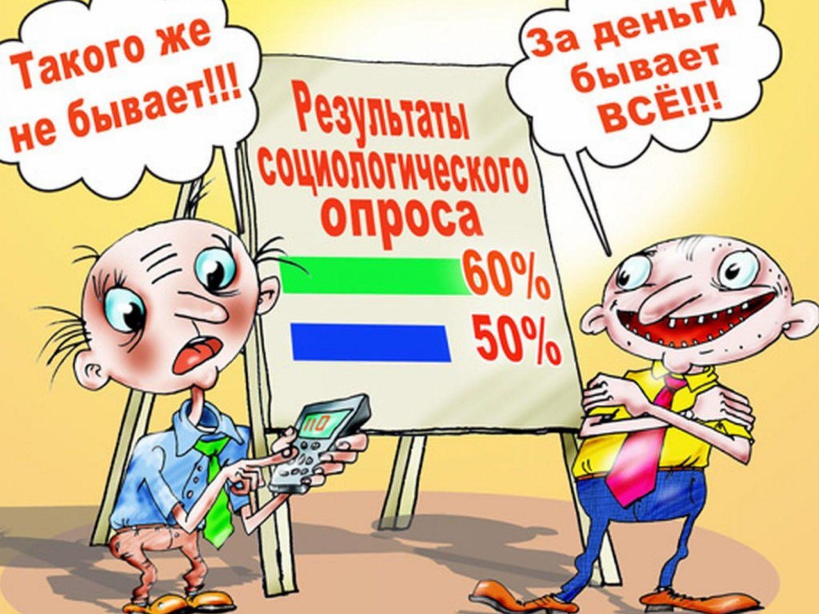 Администрацию Рязани обвинили в подтасовке результатов опроса