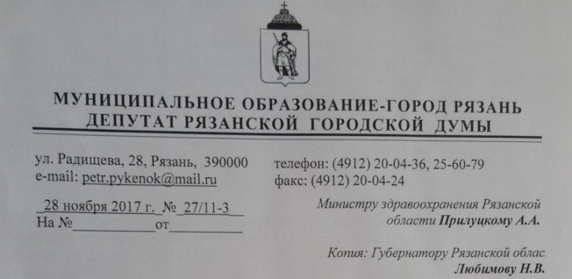 Защитить больницу в Солотче