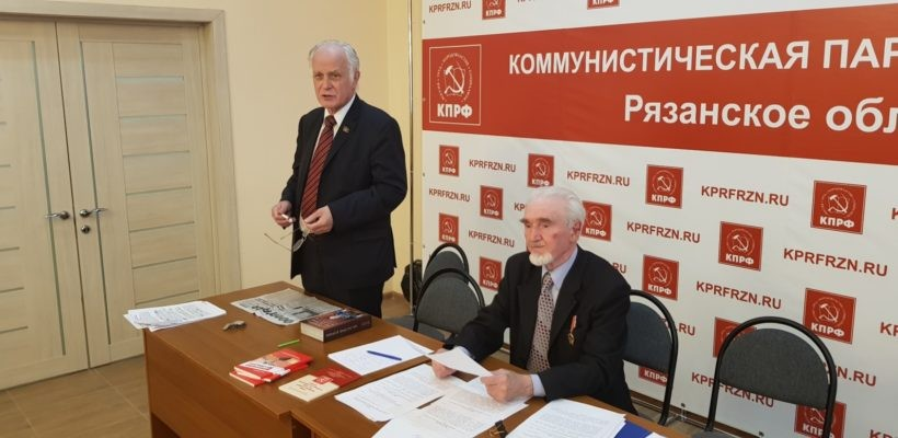 Cостоялось собрание Рязанского областного отделенияобщественной организации «РУСО»