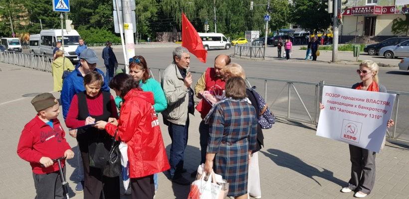 Коммунисты Рязани встали на защиту муниципального транспорта