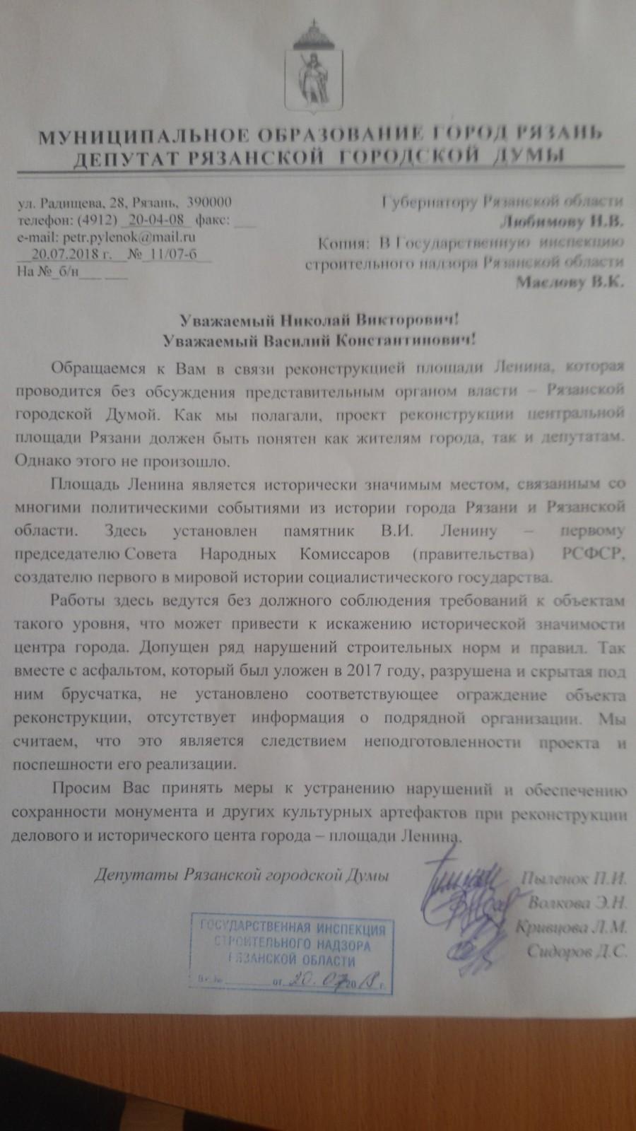 Процесс реконструкции площади Ленина должен стать прозрачным