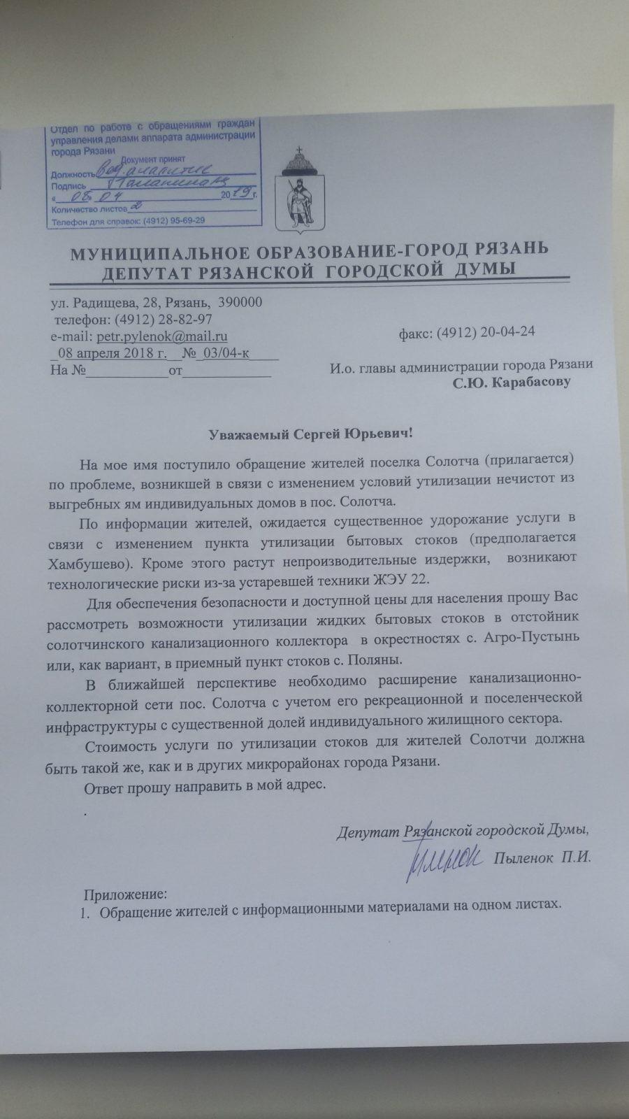 Жители Солотчи обратились к депутату от КПРФ