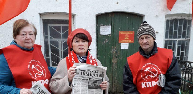 Клепиковские коммунисты провели пикет, посвященный 26-ой годовщине трагических событий октября 1993 года