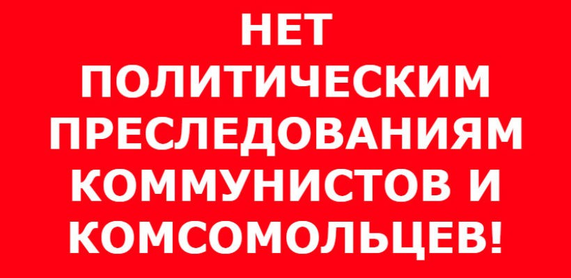 Нет политическим преследованиям коммунистов и комсомольцев! Заявление ЦК ЛКСМ РФ