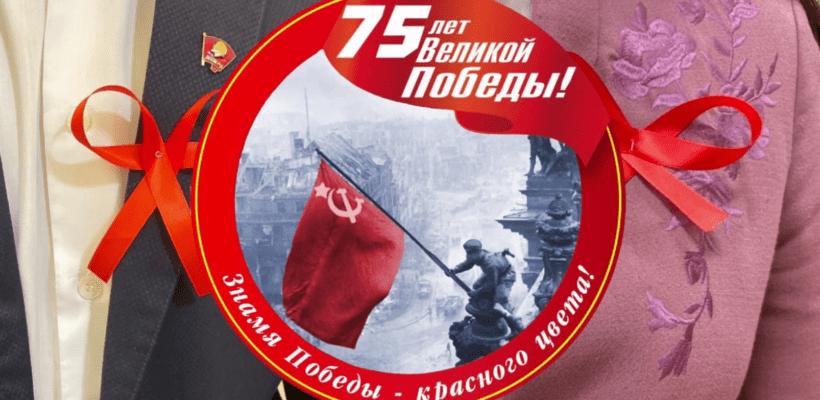 В Рязани стартовала акция #ЦветПобедыКрасный
