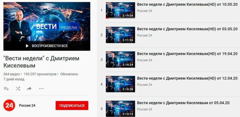 На youtube-канале удалён скандальный выпуск программы «Вести недели с Дмитрием Киселёвым» от 26 апреля из публичного доступа