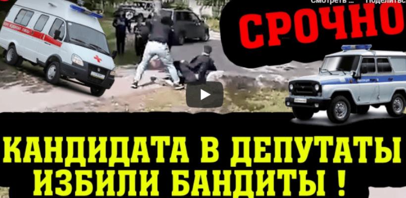 Жестоко избит кандидат в депутаты Ульяновской городской думы от КПРФ