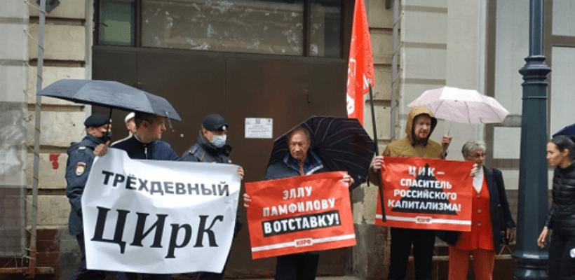 Двух депутатов-коммунистов Мосгордумы задержали во время пикета против трехдневного голосования у ЦИК