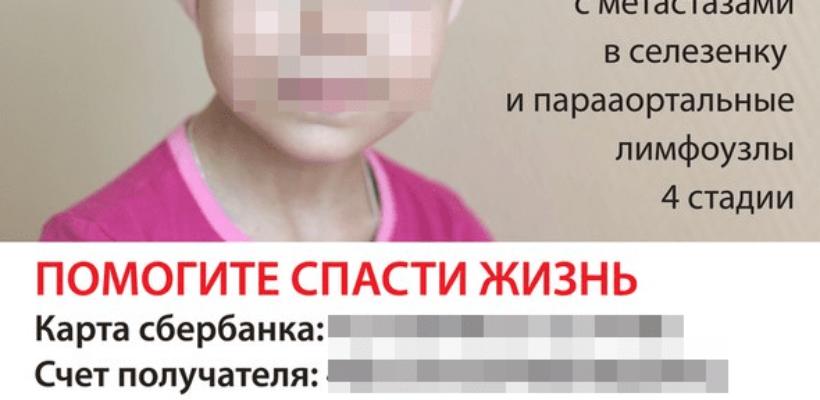 Россиянам по-прежнему придется собирать деньги на лечение. Правительство сократило расходы на лекарства от редких заболеваний