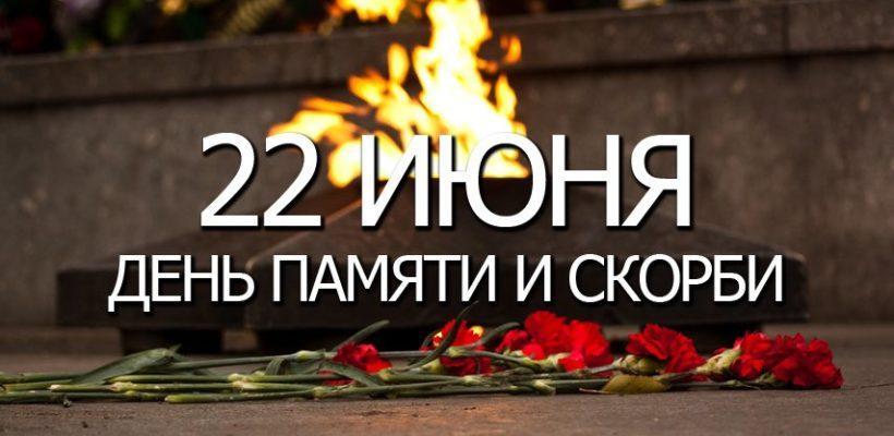 Светлая память воинам, павшим в борьбе за Советскую Родину