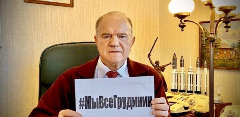 Геннадий Зюганов дал старт интернет-акции #МыВсеГрудинин