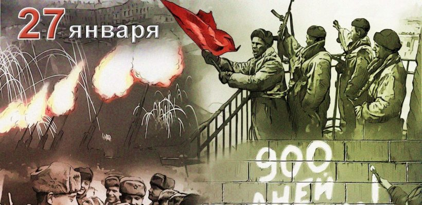 Они защищали тебя, Ленинград