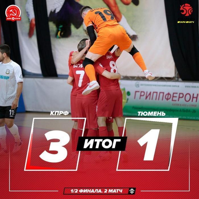Уверенная победа МФК КПРФ во втором матче полуфинала!