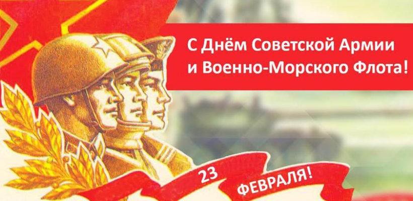 Поздравление первого секретаря Рязанского обкома КПРФ Дениса Сидорова с Днём Советской Армии и Военно-Морского Флота