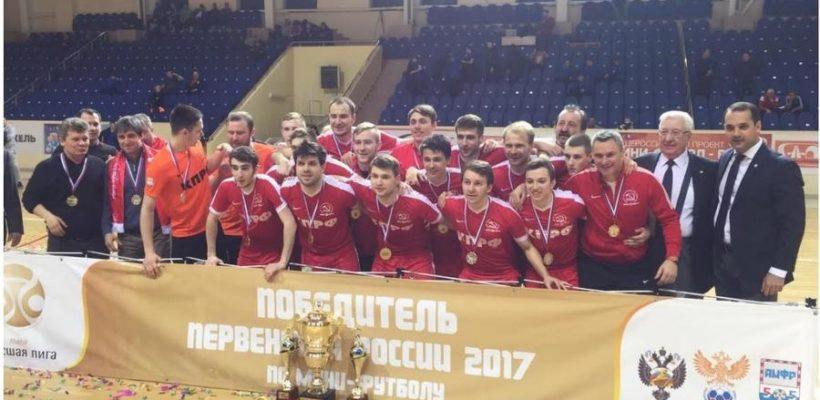 «КПРФ-д» - победитель чемпионата Высшей лиги!