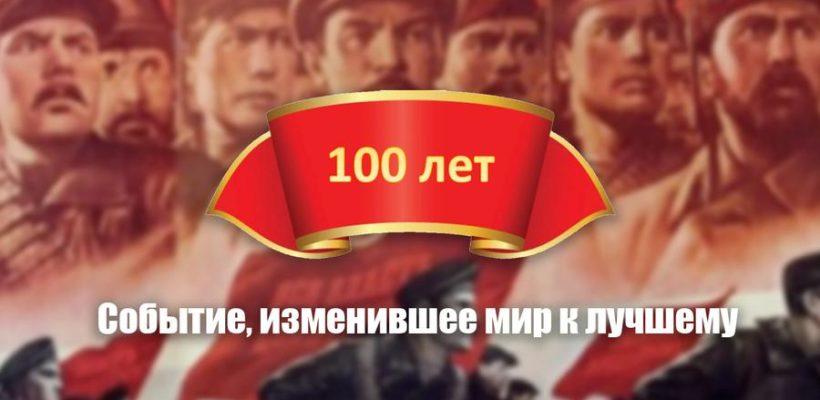 Обращение Юбилейного комитета по празднованию 100-летия Великой Октябрьской социалистической революции