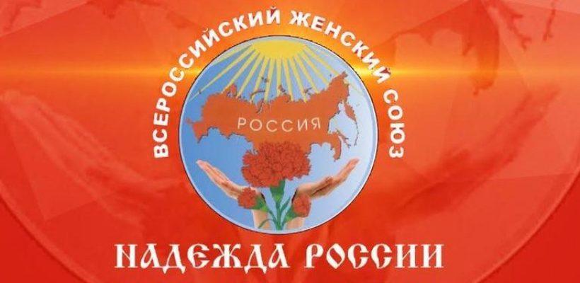 Председатель ВЖС  — «Надежда России» Нина Останина провела совещание в режиме online с руководителями региональных отделений движения
