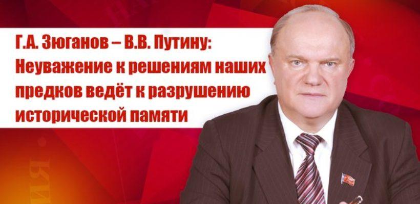 Г.А. Зюганов – В.В. Путину: Неуважение к решениям наших предков ведёт к разрушению исторической памяти